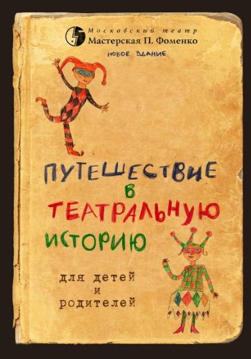 Путешествие в театральную историю logo