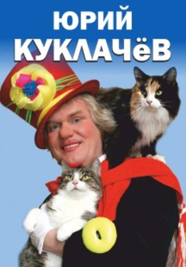 Юрий Куклачев logo