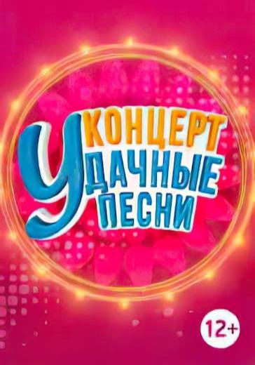 «Удачные песни» logo