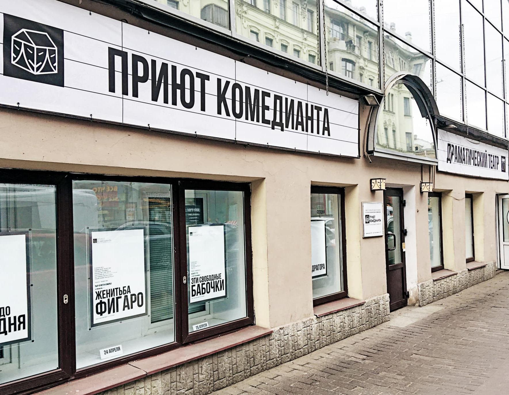 Театр Приют комедианта