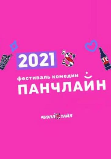 Стендап-концерт Жени Сидорова и Тимура Каргинова. Панчлайн-2021 logo