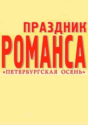 Петербургская осень logo