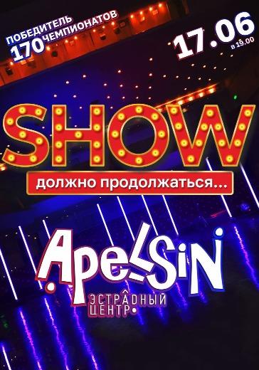 Отчетный концерт «Show должно продолжаться» logo
