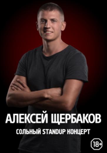 Алексей Щербаков. Екатеринбург logo