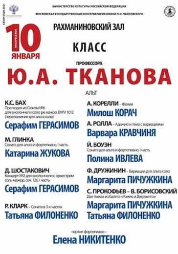 Класс профессора Ю.А. Тканова (альт) logo