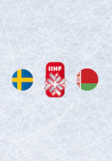 Чемпионат мира по хоккею 2021: Швеция - Беларусь logo