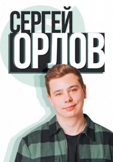 Сергей Орлов logo