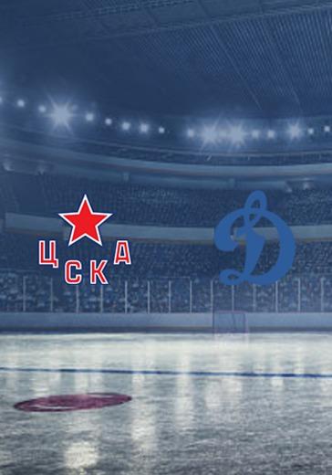 ХК ЦСКА - ХК Динамо М logo
