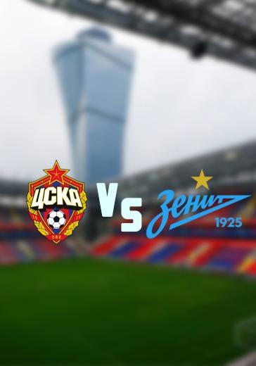 ЦСКА - Зенит logo