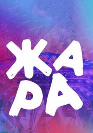 Музыкальный фестиваль «Жара Фест» logo