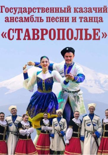 """Казачий ансамбль песни и танца """"Ставрополье"""" logo"""