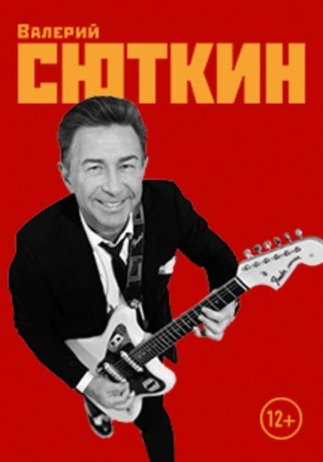 Валерий Сюткин. 25 лет 7000 над землей logo