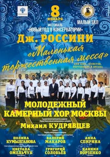 Фестиваль «Новый год в консерватории» logo