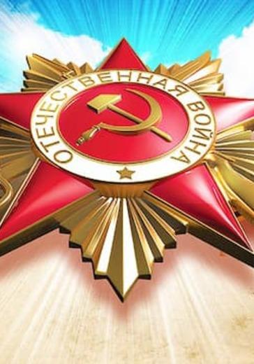 Праздничный концерт «Бессмертный полк» logo