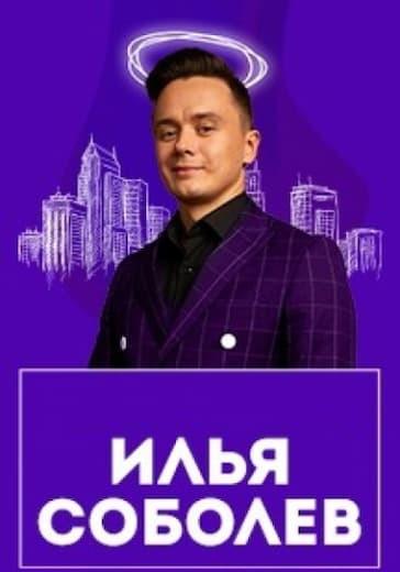Большой сольный концерт Ильи Соболева в Москве! logo