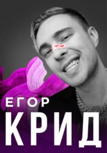 Егор Крид logo