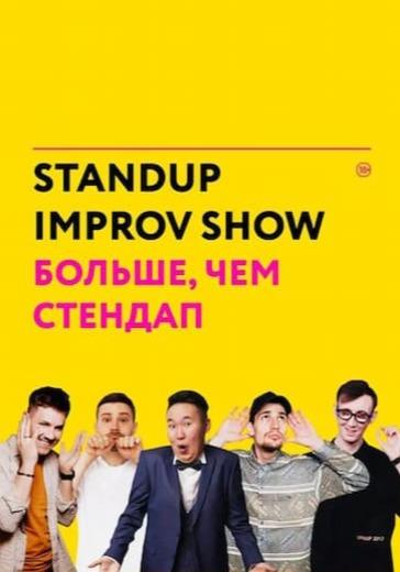 Stand-up improv show logo