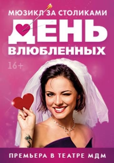 День влюбленных logo