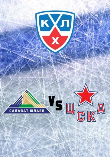 Салават Юлаев - ЦСКА logo