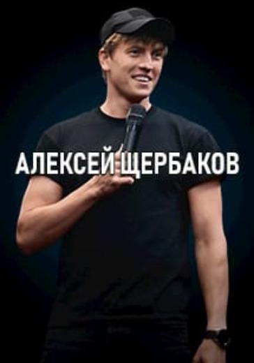 Алексей Щербаков. Тюмень logo