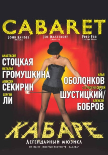 Кабаре logo