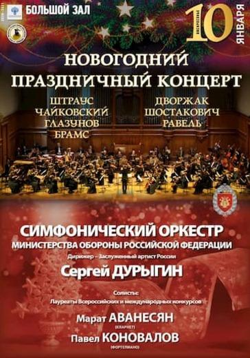 Праздничный концерт logo
