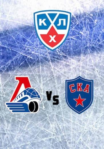 Локомотив - СКА logo