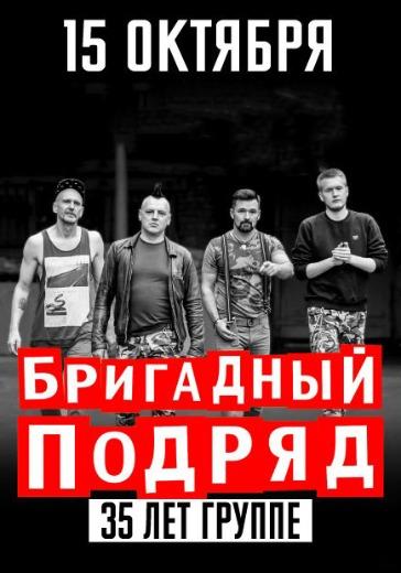 Бригадный Подряд - 35 лет группе! logo