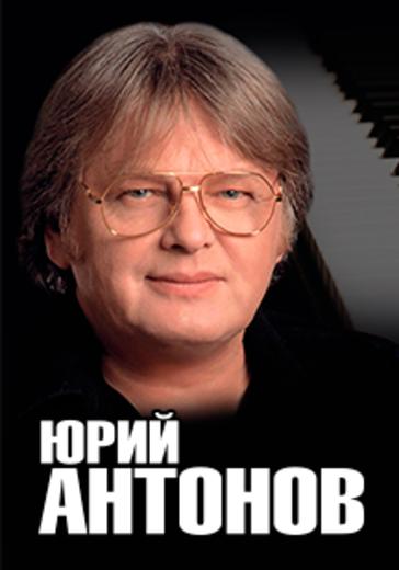Юрий Антонов. Юбилейный вечер logo