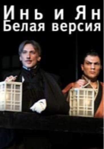 Инь и Ян. Белая версия logo