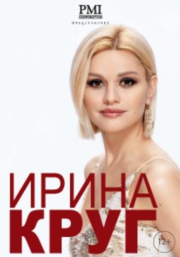 Ирина Круг logo