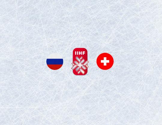 Чемпионат мира по хоккею 2021: Россия - Швейцария