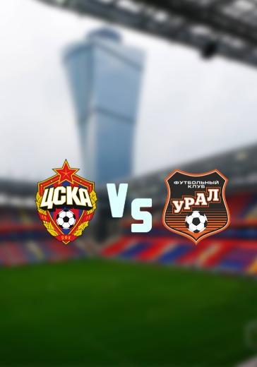 ЦСКА - Урал logo