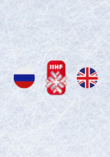 Чемпионат мира по хоккею 2021: Россия - Великобритания logo