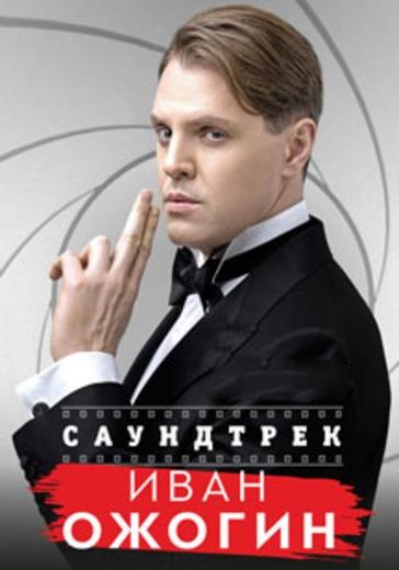 Иван Ожогин. «Саундтрек» logo