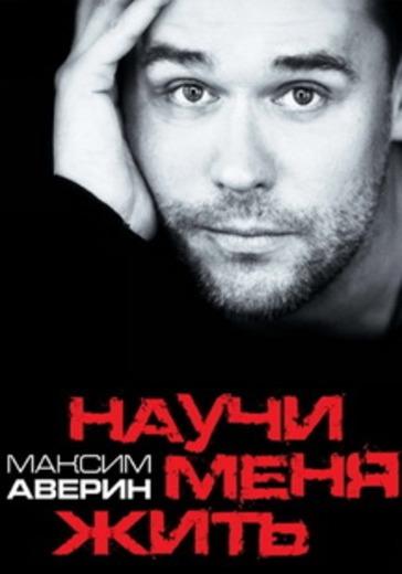 Максим Аверин «Научи меня жить» logo