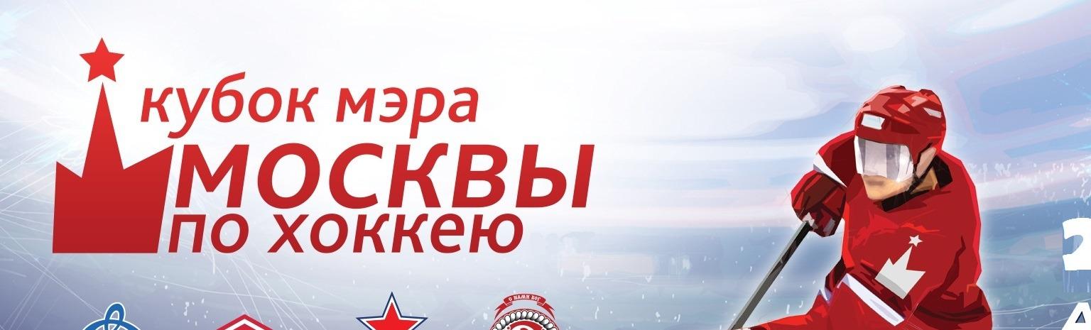 Кубок Мэра Москвы. Спартак (Москва) - Витязь (Подмосковье)