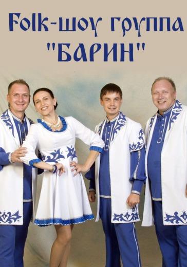 """Folk-шоу группа """"БАРИН"""" с концертной программой """"Гуляй Россия"""" logo"""