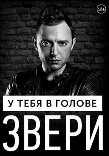 Звери в Москве logo