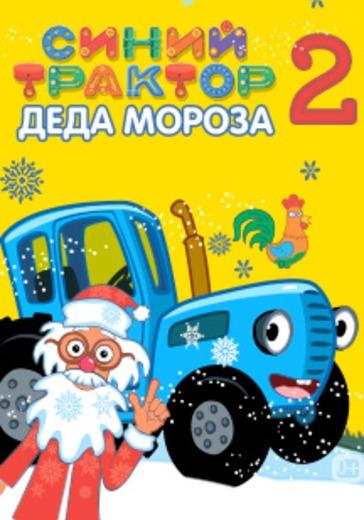 Синий трактор Деда Мороза 2 logo