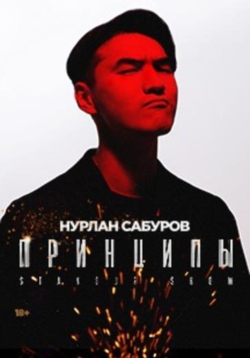 Нурлан Сабуров. Красноярск logo