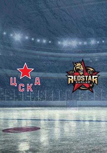 ХК ЦСКА - ХК Куньлунь РС logo