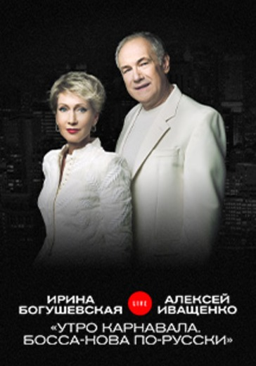 Ирина Богушевская и Алексей Иващенко logo