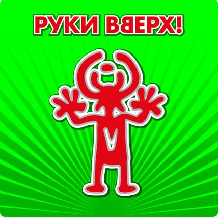 Руки Вверх в Екатеринбурге