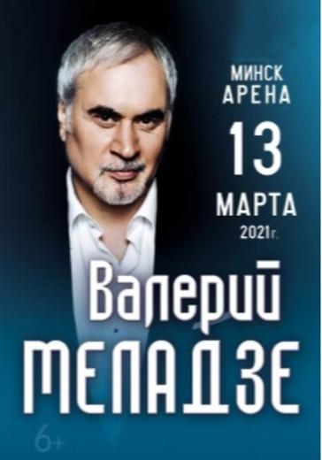 Валерий Меладзе logo