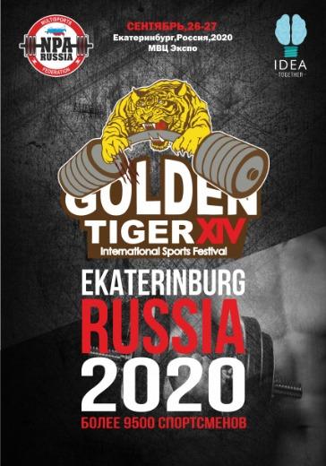 Международный турнир Золотой тигр 2020 logo