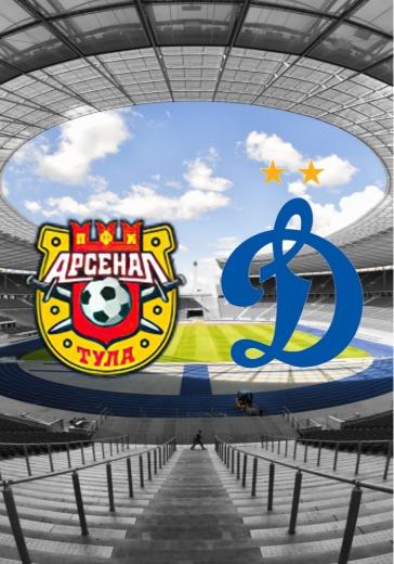 Арсенал Тула - Динамо logo