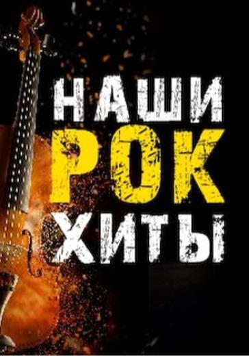 Наши Рок-Хиты logo