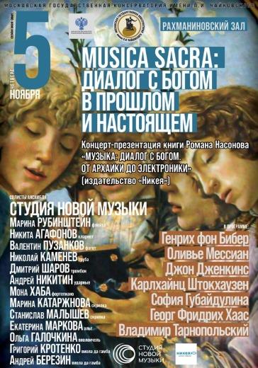 Musica Sacra: диалог с Богом в прошлом и настоящем logo