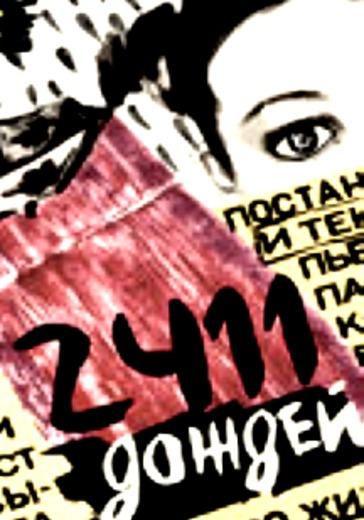 2411 Дождей logo
